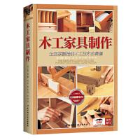 木工家具制作:全面掌握精细木工技术的精髓,�z美�{安迪雷著,尚书、谢韦译,北京科学技术出版社,9787530490907