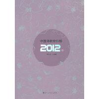 2012年中国诗歌排行榜
