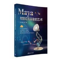 Maya材质灯光渲染的艺术