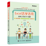 Excel活学活用:财务工作的78个场景