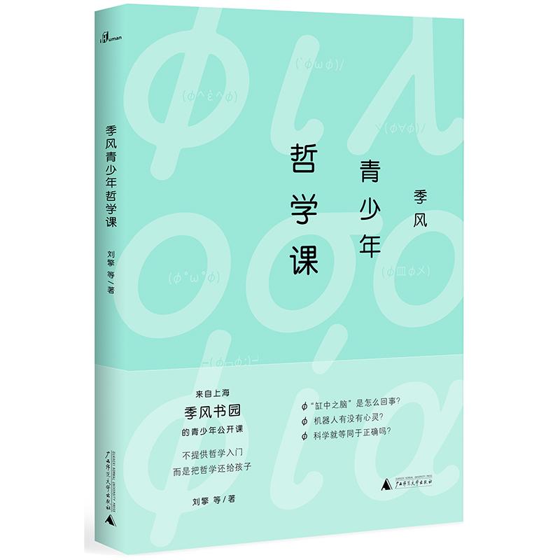 新民说·季风青少年哲学课新民说  来自上海季风书园的青少年哲学公开课。
