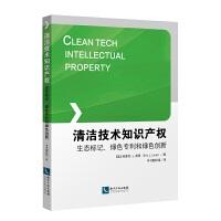 清洁技术知识产权: 生态标记、绿色专利和绿色创新