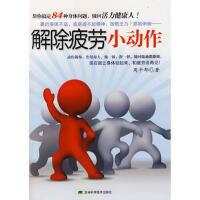 【正版二手书9成新左右】解除疲劳小动作 周千郁 吉林科学技术出版社