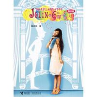 【正版二手书9成新左右】JOLIN的6场单词派对 蔡依林 接力出版社