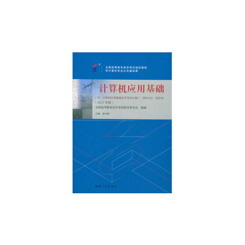 00018 0018 计算机应用基础 赵守香 自考教材 附考试大纲 2015年新版