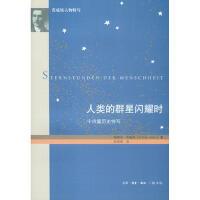 【二手书8成新】人类的群星闪耀时 (增订版 Stefan Zweig 生活.读书.新知三联书店
