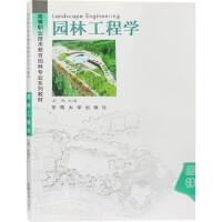 园林工程学 赵兵主编 2017年第9次印刷 园林景观设计教材书籍