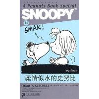 SNOOPY史努比双语故事选集 14 柔情似水的史努比,(美)舒尔茨(Schulz,C.M.) 原著,王延,杜鹃,,2