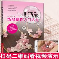 UV胶饰品制作入门大全 UV胶饰品制作教程书籍 UV胶使用方法 调色与上色 压花项链耳环吊饰戒指等32款UV胶小物制作