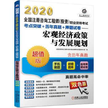 2020宏观经济政策与发展规划(pdf+txt+epub+azw3+mobi电子书在线阅读下载)