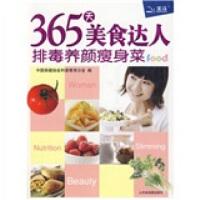 【二手书8成新】365天美食达人:排毒养颜菜 中国保健协会科普教育分会 山东省地图出版社