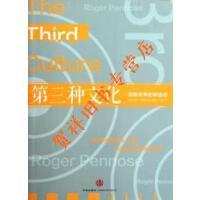 【二手旧书9成新】第三种文化约翰布罗克曼,译者:吕芳9787508631608
