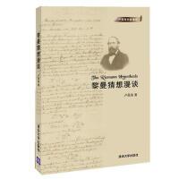 【二手旧书九成新】黎曼猜想漫谈 卢昌海 清华大学出版社 9787302293248
