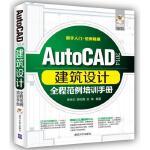 AutoCAD 2014建筑设计全程范例培训手册张传记、陈松焕、张伟清华大学出版社