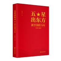 五星出东方:新中国的70年