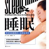 【正版二手书9成新左右】生活52招:睡眠 [英] 威廉森,唐明秋 华夏出版社