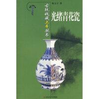 【正版书籍】古玩收藏上手丛书―光绪青花瓷 山东美术出版社