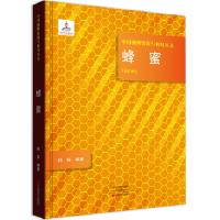 蜂蜜,韩宾,中原农民出版社,9787554219942