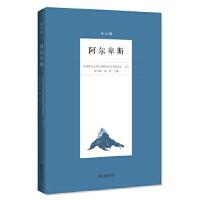 阿尔卑斯(第五辑),涂卫群 刘晖,商务印书馆【质量保障放心购买】