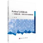 Python与开源GIS:数据处理、空间分析与地图制图