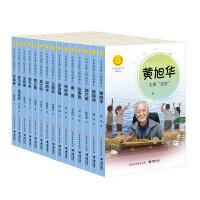 中华先锋人物故事汇(第三辑15册)