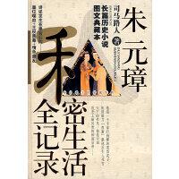 朱元璋私密生活全记录--中国帝王的私密生活