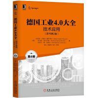包邮 德国工业4.0大全 第4卷:技术应用(原书第2版)|8059664