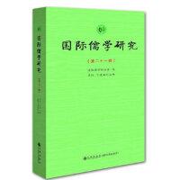 国际儒学研究(第21辑) 国际儒学联合会,单纯,于建福 九州出版社 9787510825675 新华书店 正版保障