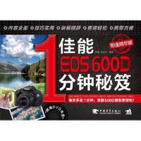 佳能EOS 600D 1分钟秘笈黑瞳、刘宝成 著中国青年出版社