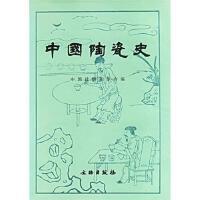 中国陶瓷史中国硅酸盐学会 编文物出版社