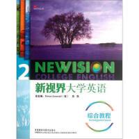 【正版二手书9成新左右】新视界大学英语综合教程2(附 [英] 格林诺,周燕 外语教学与研究出版社