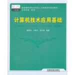(教材)计算机技术应用基础 管建和,刘传平,张玉清著 中国铁道出版社 9787113114787
