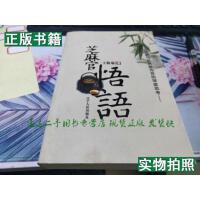 【二手9成新】芝麻官悟语王敬瑞 著辽宁人民出版社