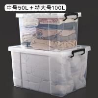 特大号透明收纳箱衣服塑料整理箱零食收纳盒汽车车载后备箱储物箱 超值套装 中号50L 特大号100L 加厚/带滑轮