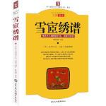 雪宦绣谱,沈寿 张謇,重庆出版社,9787229020880