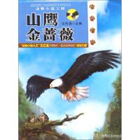 动物小说王国(第2辑):山鹰金蔷薇,沈石溪,湖南少年儿童出版社,9787535891280