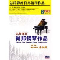 怎样弹好肖邦钢琴作品(2DVD)