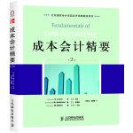 成本会计精要(第2版)(北京国家会计学院会计经典教材系列)