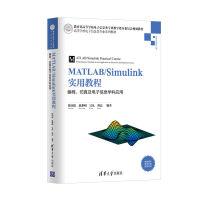 MATLAB/Simulink实用教程:编程、仿真及电子信息学科应用