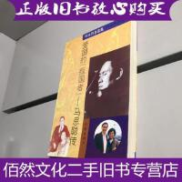 """【二手正版9成新】爱国的""""叛国者""""-马思聪传"""