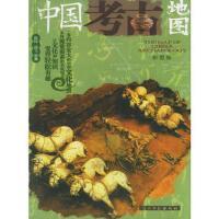 【正版二手书9成新左右】中国考古地图(彩图版 尚珑,杨飞 光明日报出版社