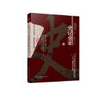 【无忧购】万卷楼国学经典(升级版):史记全本 上 [西汉] 司马迁 万卷出版公司 9787547034996