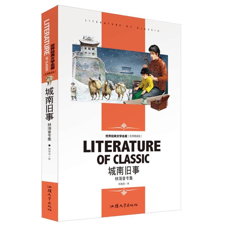 城南旧事 小学生课外阅读书籍三四五六年级必读世界经典文学名著青少年儿童读物故事书 名师精读版
