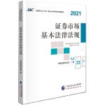 2021年证券业从业人员一般从业资格考试统编教材:证券市场基本法律法规 2021年新版