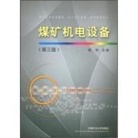【正版二手书9成新左右】煤矿机电设备 郭雨 中国矿业大学出版社