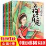 中国民间故事绘本系列3-6岁儿童阅读 格萨尔王 一幅壮锦 孔雀公主 舞龙灯的传说 天狗吃月亮 猎人海力布