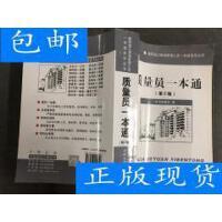 [二手旧书8成新]建筑施工现场管理人员一本通系列丛书:质量员一?