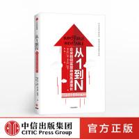 从1到N:企业如何实现持续高速增长 艾伦罗斯 著 中信出版社图书 正版书籍 企业经营与管理畅销书籍 经管励志书籍 畅销
