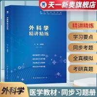 天一卫生部规划教材同步精讲精练医学九版:外科学(第九轮)