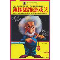 【正版二手书9成新左右】侦探思维游戏2 藏东 新世界出版社